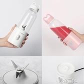 手拿榨汁杯抖音星果杯電動便攜式小型迷你水果機學生宿舍 交換禮物