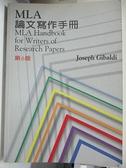 【書寶二手書T4/進修考試_J2V】MLA論文寫作手冊6/e_Joseph Gibaldi