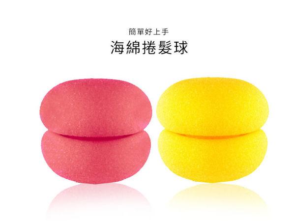 【DT髮品】神奇好用 海綿球 捲髮球 蛋糕球 可做 波浪捲 梨花捲 造型【0022051】