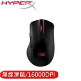 HyperX 金士頓 Pulsefire Dart  無線電競滑鼠