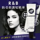 韓國R&B防受損護髮精華 15ml