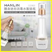 HANLIN-ClO902 隨身迷你消毒水製造瓶 自製次氯酸鈉抗菌水分裝噴霧罐 乾洗手【翔盛商城】預購
