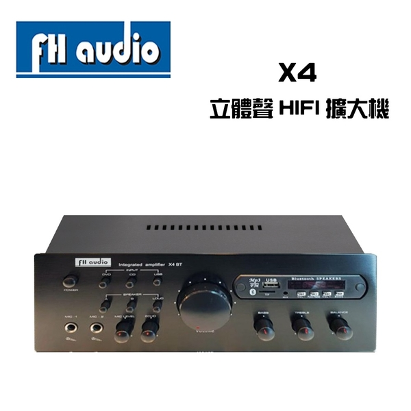 FH audio amplifier X4BT 藍芽版 HI-FI 立體聲擴大機【公司貨+免運】
