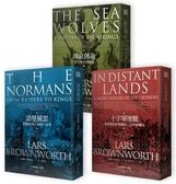 (二手書)中古歐洲三部曲套組:《諾曼風雲》、《維京傳奇》與《十字軍聖戰》