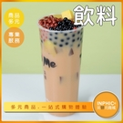INPHIC-飲料模型 飲料杯 手搖杯 珍珠奶茶 奶茶 -IMFL006104B