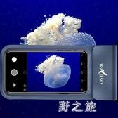手機防水袋潛水套可觸屏通用蘋果華為游泳外賣專用透明防水手機套 qz5369【野之旅】