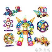 積木 磁力片積木兒童玩具磁鐵磁性吸鐵石3-6-7-8-10周歲男女孩拼裝益智igo      維伊時尚