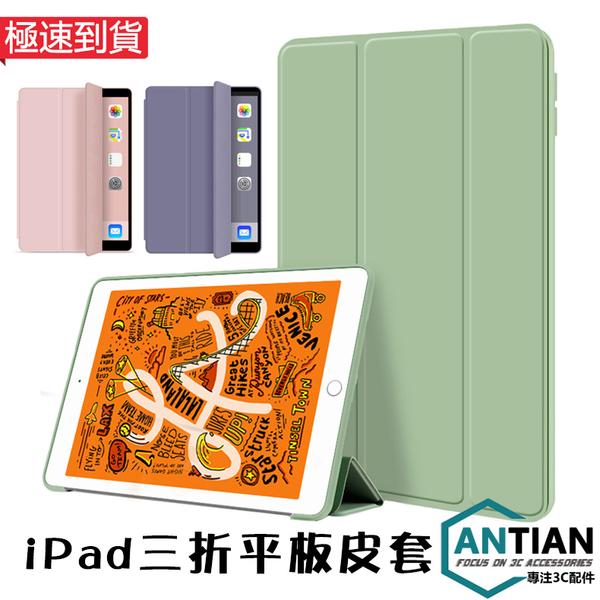 iPad 9.7 2018 Air 3 10.5 mini 5 7.9 平板皮套 休眠 支架 散熱 液態矽膠套 保護套