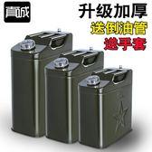 加厚汽油桶30升20升10升5升50升柴油壺鐵桶加油桶防爆裝汽油油箱RM