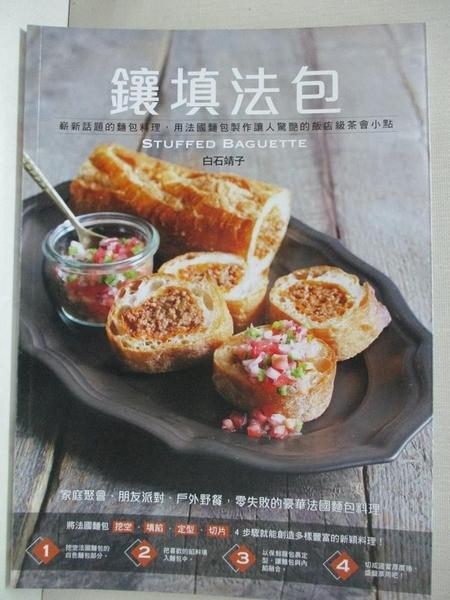 【書寶二手書T1/餐飲_EWV】鑲填法包STUFFED BAGUETTE:嶄新話題的麵包料理,用法國麵包製作讓人