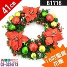 B1716_聖誕花圈_41cm#聖誕派對佈置氣球窗貼壁貼彩條拉旗掛飾吊飾