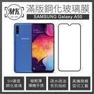 【小樺資訊】含稅【MK馬克】Samsung Galaxy A50 三星 全滿版9H鋼化玻璃保護膜