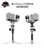 【EC數位】MOZA 魔爪 AirCross 2 White (皓月限定版)盜夢空間 相機 自拍 攝影