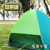 室外帳篷加大號自動沙灘帳篷三口之家海邊防曬遮陽帳篷 ys3594『毛菇小象』