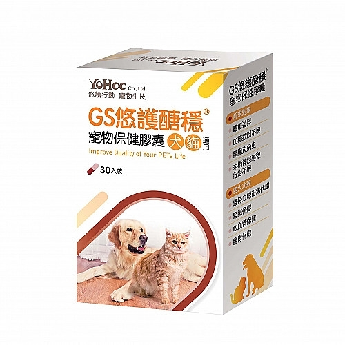 『10入組』加碼贈1盒【犬貓保健食品 】GS悠護醣穩 寵物膠囊 (30粒/盒)