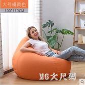 懶人沙發榻榻米豆袋臥室單人可愛女孩陽臺小戶型躺椅小沙發 QQ24040『MG大尺碼』