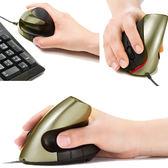 創意握式個性滑鼠無線充電垂直立式USB台式電腦健康辦公滑鼠 大手 創想數位