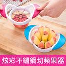 炫彩不鏽鋼切蘋果器(粉)