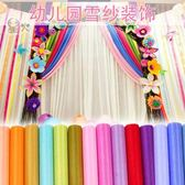 幼兒園家居彩色雪紗簾 節日氣氛裝飾主題掛飾 舞臺裝飾材料用品 小巨蛋之家
