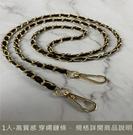 1入 高質感 穿繩鏈條 背帶0.8cm寬...