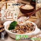 十二色穀米 500公克/包 食用米