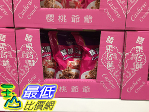[COSCO代購] C123278 CHERRY GRANDFATHER CASHEW CRUNCH 600G 櫻桃爺爺腰果巧酥600G