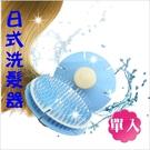 【按摩頭皮】KYS-1121日式洗髮器....