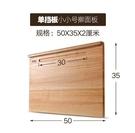 (搟麵板小小號(50*35cm)單擋板)實木搟麵板切菜板砧板和麵揉麵板加厚搟麵案板
