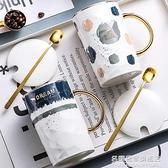 陶瓷杯子創意個性潮流馬克杯帶蓋勺簡約情侶喝水杯家用茶杯咖啡杯名購居家