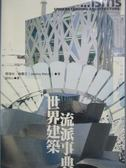 【書寶二手書T1/建築_NHX】世界建築流派事典_傑瑞米‧梅