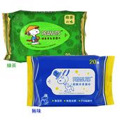 Snoopy 史努比 柔濕巾 濕紙巾 20抽 無香/綠茶【新高橋藥妝】2款供選