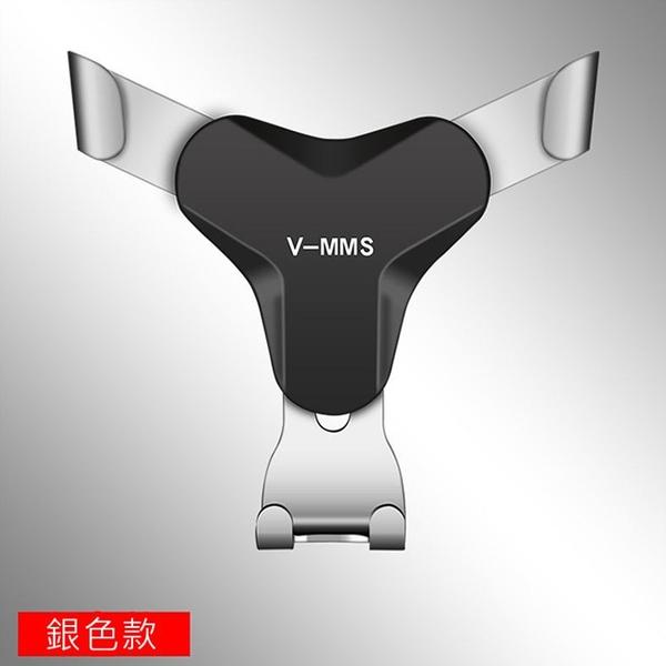 Qmishop 手機支架 出風口支架 伸縮 導航架 汽車用品 空調 車載 金屬車架 車用【J392】