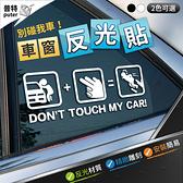 台灣現貨-汽車車貼 反光車貼 別碰我車 搞怪裝飾貼 車貼【CW0289】普特車旅精品