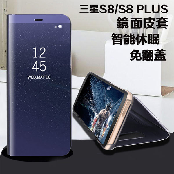 Samsung 三星 S8 S8 Plus 手機套 鏡面 立體 支架 左右翻 全包 翻蓋 保護套 手機殼