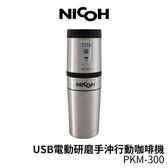 NICOH USB電動研磨手沖行動咖啡機 PKM-300