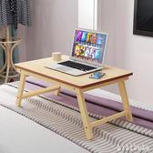 折疊桌 筆記本床上用書桌實木折疊桌懶人桌小桌子學生宿舍學習桌 XY5080 【KIKIKOKO】TW