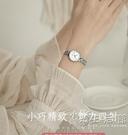 小巧手錶女簡約氣質ins風學生小眾輕奢女士手錶正品防水小錶盤 小時光生活館