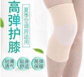【TT】薄款護膝 保暖男女士無痕運動空調房防寒防滑隱型護膝蓋護具