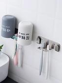 不銹鋼壁掛式牙刷置物架牙刷架衛生間牙膏收納架家用牙杯架 【母親節禮物】