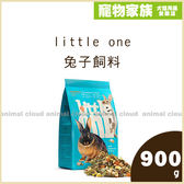 寵物家族-little one兔子飼料900g