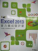 【書寶二手書T3/電腦_YCV】Excel 2013實力養成暨評量(附光碟)_中華民國電腦技能基金會