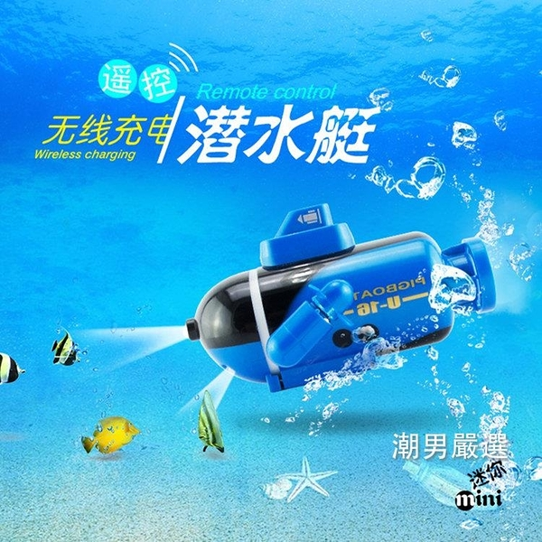 遙控玩具迷你遙控潛水艇玩具小型快艇氣墊船賽艇充電動戲水上兒童魚缸模型xw