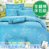 鋪棉床包 100%精梳棉 全鋪棉床包兩用被四件組 雙人特大6x7尺 king size Best寢飾 6819-2