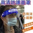 英文字母防護面罩 全臉防護面罩防疫面罩 ...