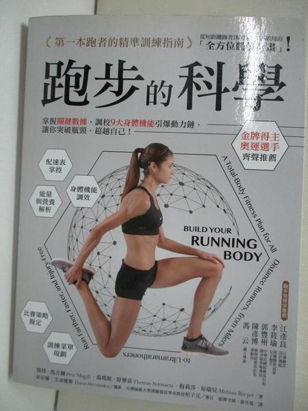 【書寶二手書T1/體育_DJW】跑步的科學:掌握關鍵數據,調校9大身體機能引爆動力鏈…