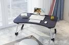 床上小桌子筆記本電腦桌學生學習書桌可折疊簡易做桌懶人家用寫字YXS 優家小鋪