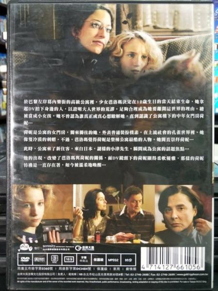 挖寶二手片-Z21-004-正版DVD-電影【刺蝟優雅】-刺蝟的優雅小說改編(直購價)