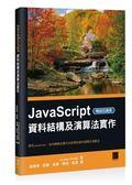(二手書)JavaScript資料結構及演算法實作(暢銷回饋版)