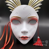 萬聖節裝飾 萬物有靈面具女全臉化妝舞會 抖音網紅配飾中國風古風COS漢服裝飾