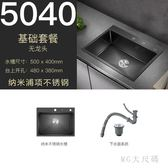 PULT黑色廚房納米水槽手工單槽304不銹鋼洗菜盆大單盆洗碗槽水斗 qf26806【MG大尺碼】